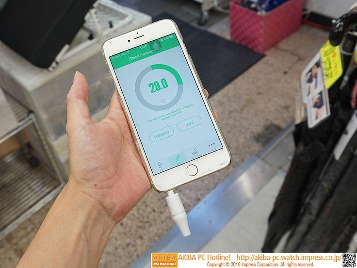 アプリで温度チェック、iPhone用の非接触型温度計がサンコーから - AKIBA PC Hotline!