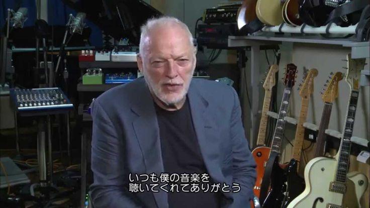 デヴィッド・ギルモアから日本のファンへのメッセージ