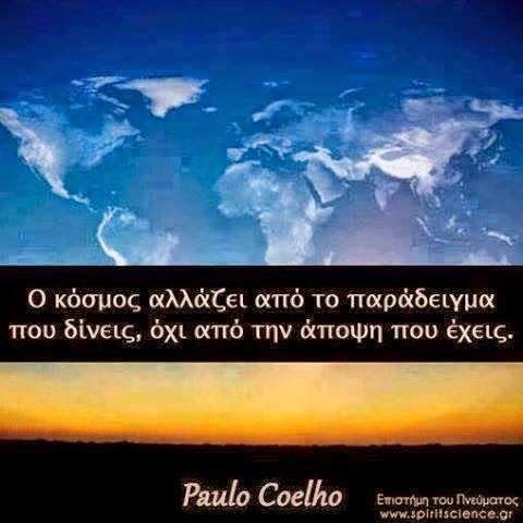 Σοφά, έξυπνα και αστεία λόγια online : Ο κόσμος αλλάζει από το παράδειγμα που δίνεις, όχι από την άποψη που έχεις - Paulo Coelho