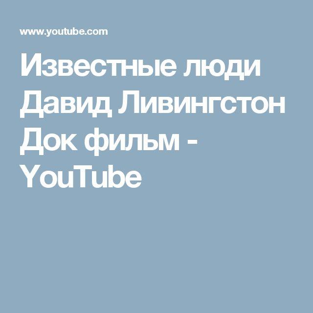 Известные люди Давид Ливингстон Док фильм - YouTube