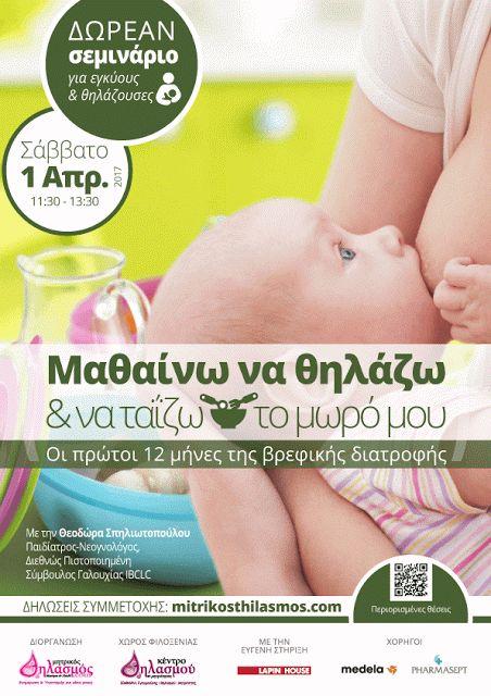 1/4/17 ΔΩΡΕΑΝ σεμινάριο θηλασμού & διατροφής μωρού από το mitrikosthilasmos.com