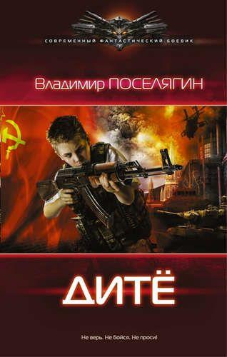 Поселягин, Владимир Геннадьевич Дитё