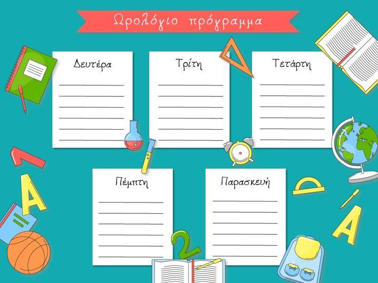 Ωρολόγια προγράμματα μαθημάτων