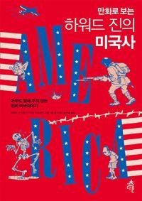 책으로 책하다 :: <만화로 보는 하워드 진의 미국사> 전쟁으로 얼룩진 미국의 진짜 역사