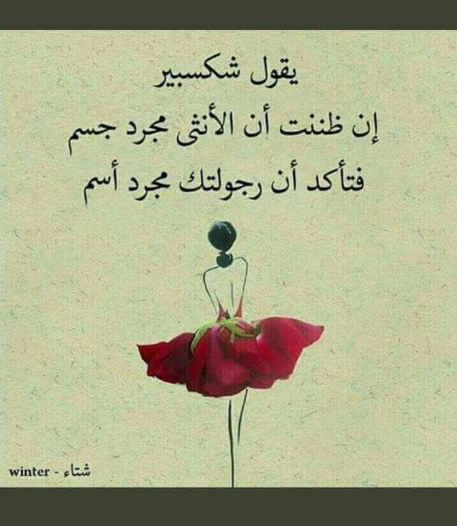 Pin By Hajar On Arabic Words Drawing Quotes Funny Arabic Quotes Cool Words