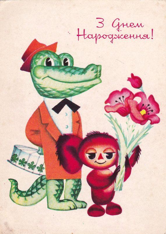 Открытка с геной и чебурашкой, открытка марта