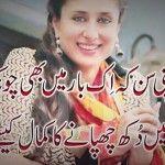 Mujhe dukh chupaane ka kaamal agaya urdu poetry images