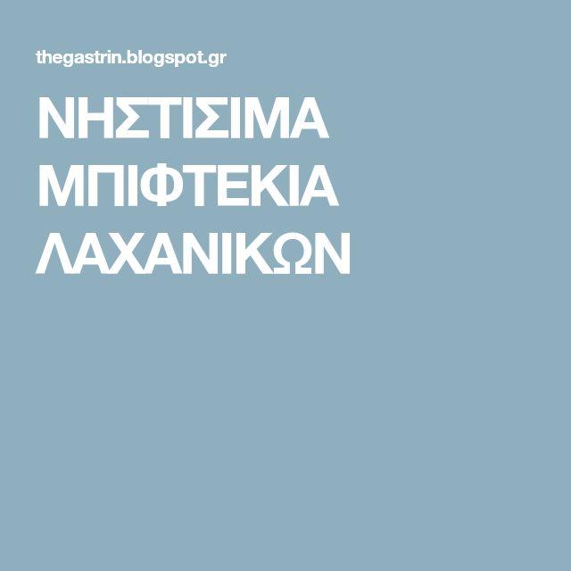ΝΗΣΤΙΣΙΜΑ ΜΠΙΦΤΕΚΙΑ ΛΑΧΑΝΙΚΩΝ