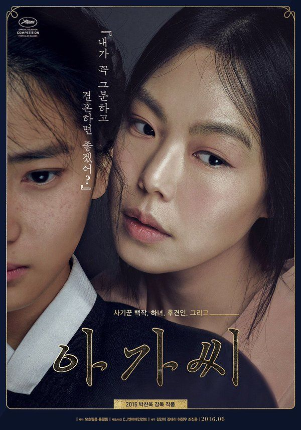 아가씨 Agassi (The Handmaiden) by Park Chan-wook #Cannes2016 In Competition. Poster.