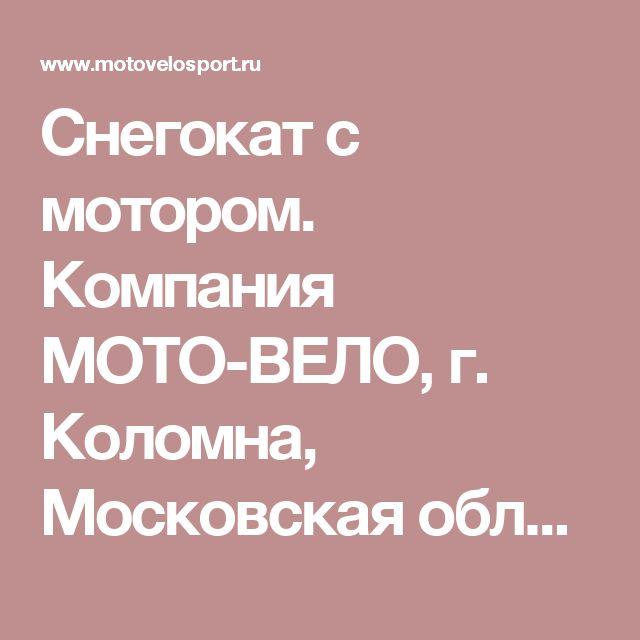 Снегокат с мотором. Компания МОТО-ВЕЛО, г. Коломна, Московская область, куплю, мотовелозапчасти, мото, вело, запчасти, мотовело, мотозапчасти, велозапчасти, спорт, бензопилы, мотоблоки, снегоходы. Мотоклуб Нортон.
