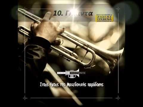 """ΧΑΛΚΙΝΑ ΗΧΟΧΡΩΜΑΤΑ """"Στους ήχους της Μακεδονικής παράδοσης"""" ΝΕΟ CD 2013 - YouTube"""