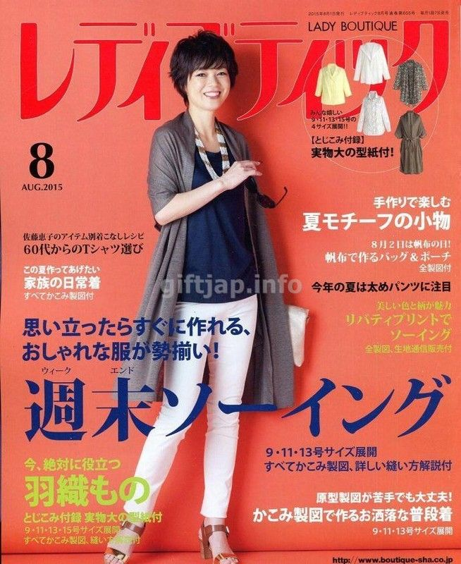 giftjap.info - Shop Online | Japanese book and magazine handicrafts - Lady Boutique №8 2015