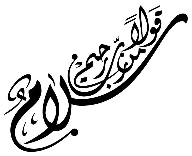 سلام قولا من رب رحيم