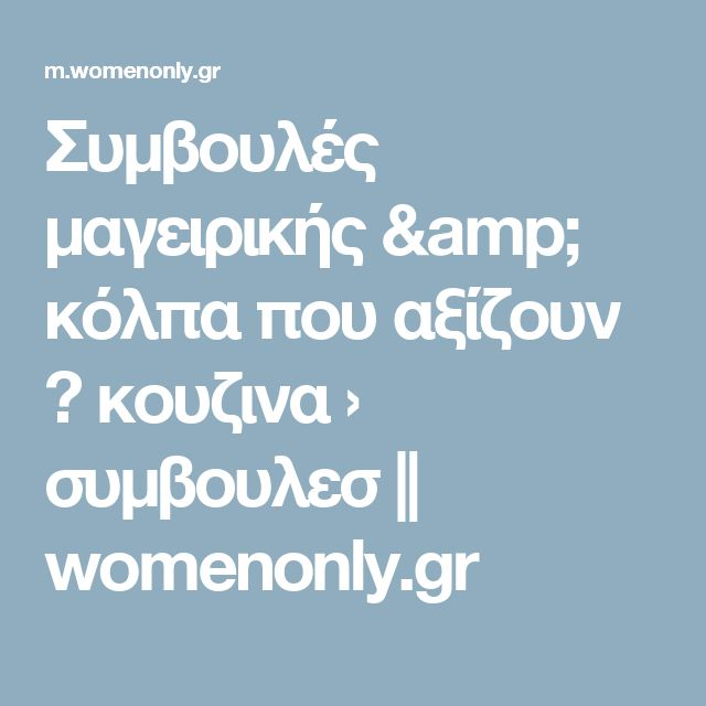 Συμβουλές μαγειρικής & κόλπα που αξίζουν ? κουζινα › συμβουλεσ    womenonly.gr