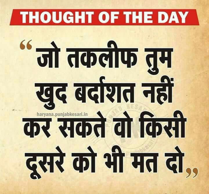 1000+ Images About *Hindi And Punjabi Thoughts* On Pinterest