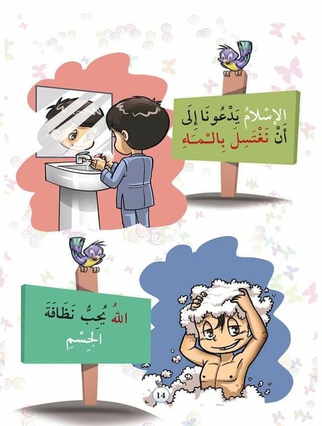 Pin By Iman Zaa On Kids Fiqh Comics Kids Art