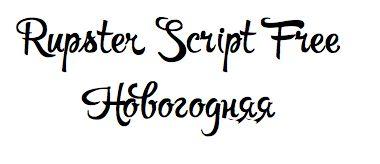 Шрифты (скачать)