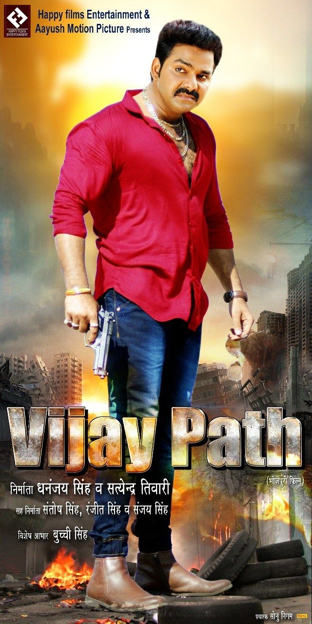 Vijay Path 2019 Bhojpuri Movie Wiki Star Cast And Crew View All