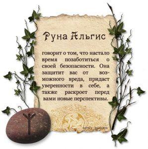 Диалоги о рунах - 24 – Струны Мира