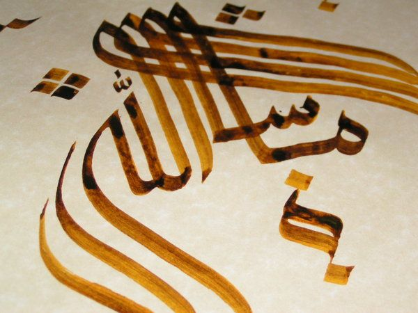 Mashallah In Arabic Writing Mashallah 2 by creationzart