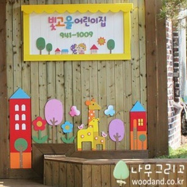 Decorate Classroom Walls ~ Wall decoration for kids classroom preschool nursery