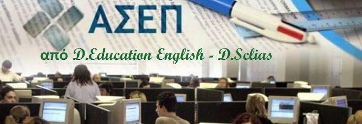 ΝΕΑ ΤΕΣΤ ΑΣΕΠ ΔΩΡΕΑΝΚάνε τώρα online το Τεστ ΑΣΕΠ #3, Βοηθάει πολύ σε όλες τις συνεντεύξεις για εργασία, όσους δίνουν εξετάσεις στον ΑΣΕΠ και φυσικά εμπλουτίζετε τις γνώσεις σας. Το test γράφτηκε από τον εκδότη της D. Education English Δημήτρη Σκλία.