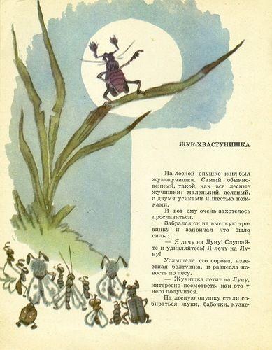 Иллюстрации Мигунов - Illustrations Migunov
