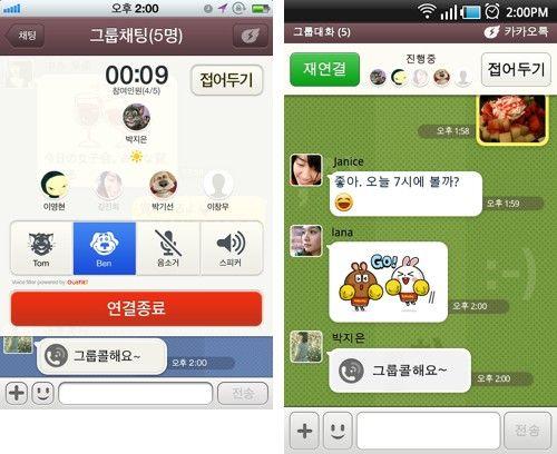 카카오톡, 이번엔 '그룹통화' 기능 공개   Bloter.net