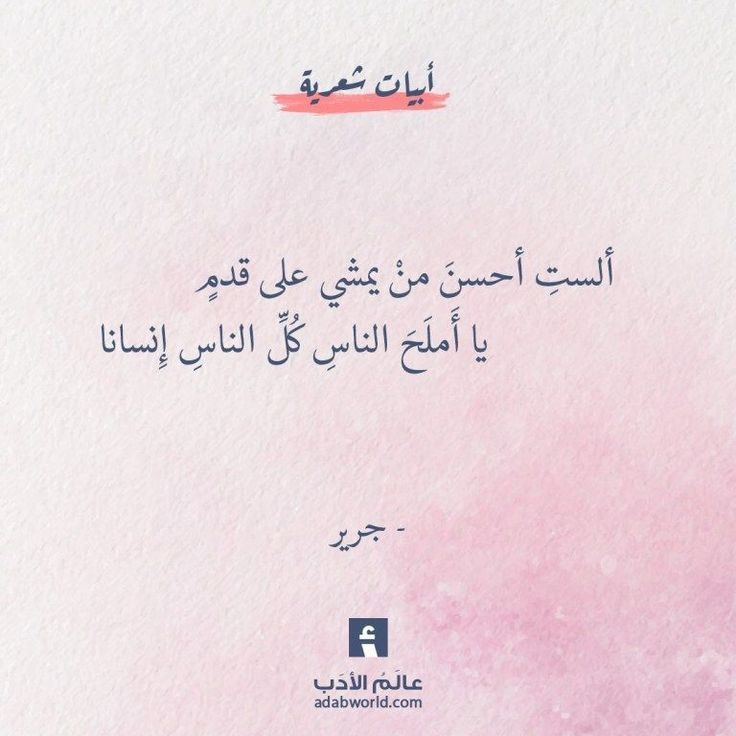 Pin By Noureddineezzahir On حلاوة اللسان شعر Words Quotes Wonder Quotes Poet Quotes