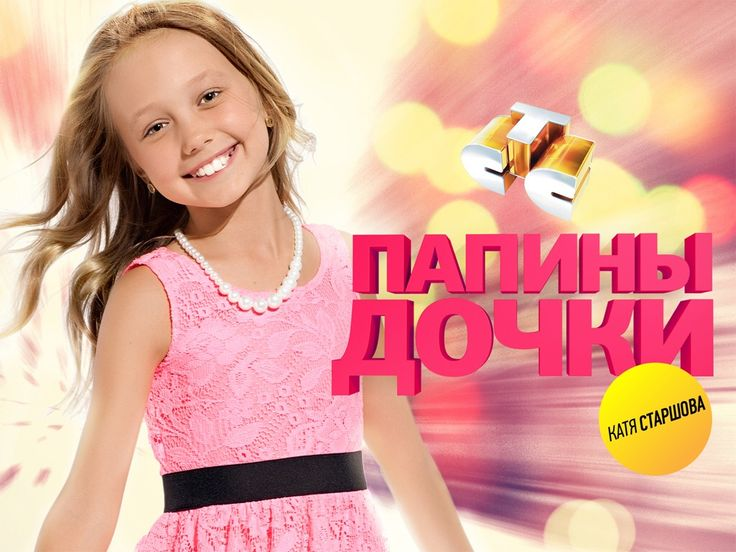 Самая младшая из всех своих сестер- Пуговка( Полина Васнецова)- её играет Катя Старшова