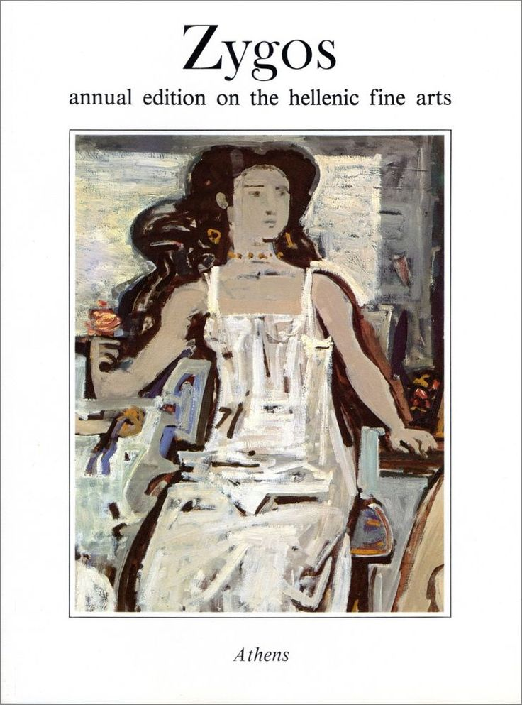 Zygos Annual Edition on the Hellenic Fine Arts, Vol. IV / 1985, RARE, UNUSED now in auction on ebay @ http://www.ebay.com/itm/171766290396