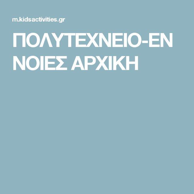 ΠΟΛΥΤΕΧΝΕΙΟ-ΕΝΝΟΙΕΣ ΑΡΧΙΚΗ