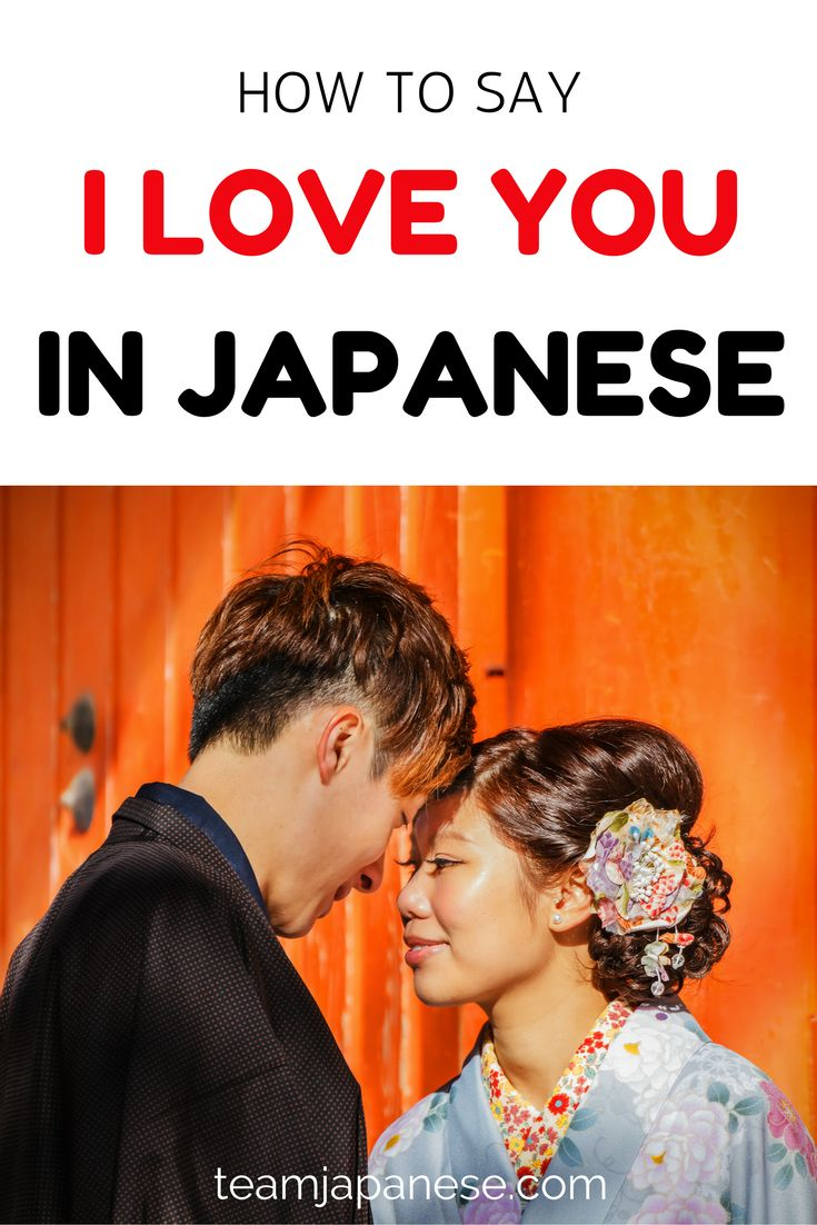 How do you say 'I love you' in Japanese? Those three little words are said to be the most powerful words in any language... but maybe unsurprisingly, the Japanese language is a little complicated, and there are several ways to express your love in Japanese! Learn how to say I love you to your Japanese girlfriend, boyfriend, crush, wife or lover right here with Team Japanese. Click through for even more useful Japanese phrases and words! Don't forget to download our free ebook too :)…
