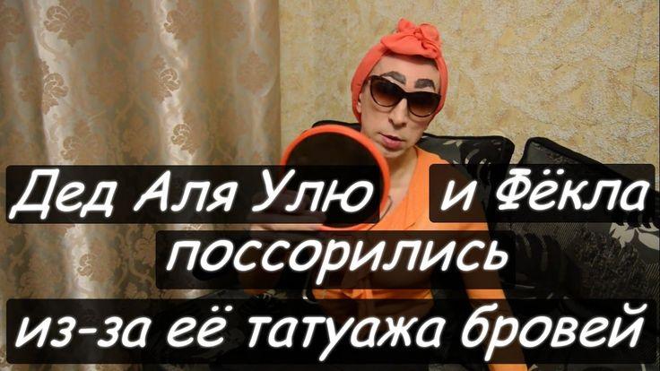 Дед Аля Улю и Фёкла Акакиевна поссорились из-за татуажа бровей