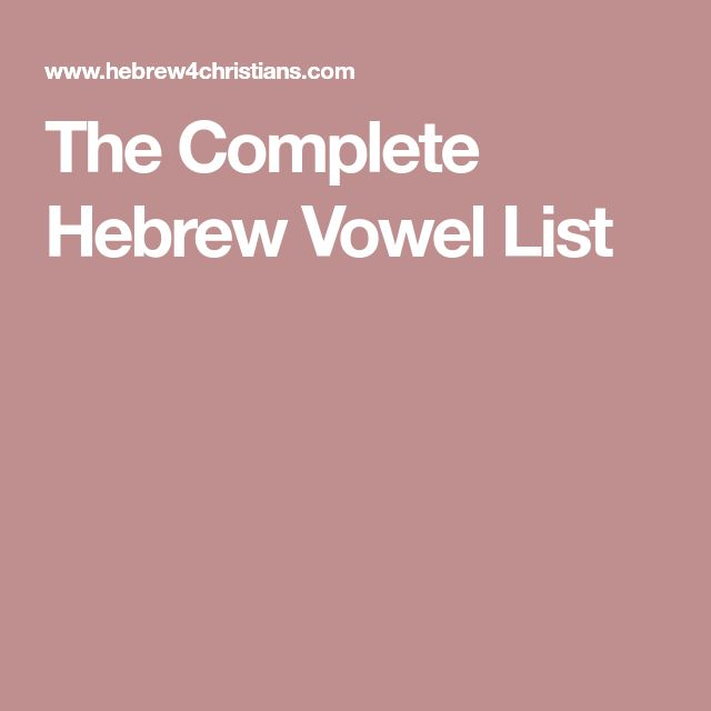 The Complete Hebrew Vowel List
