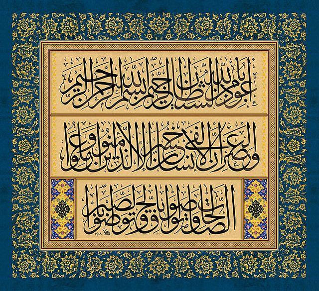 Turkish islamic calligraphy art (84) سورة العصر