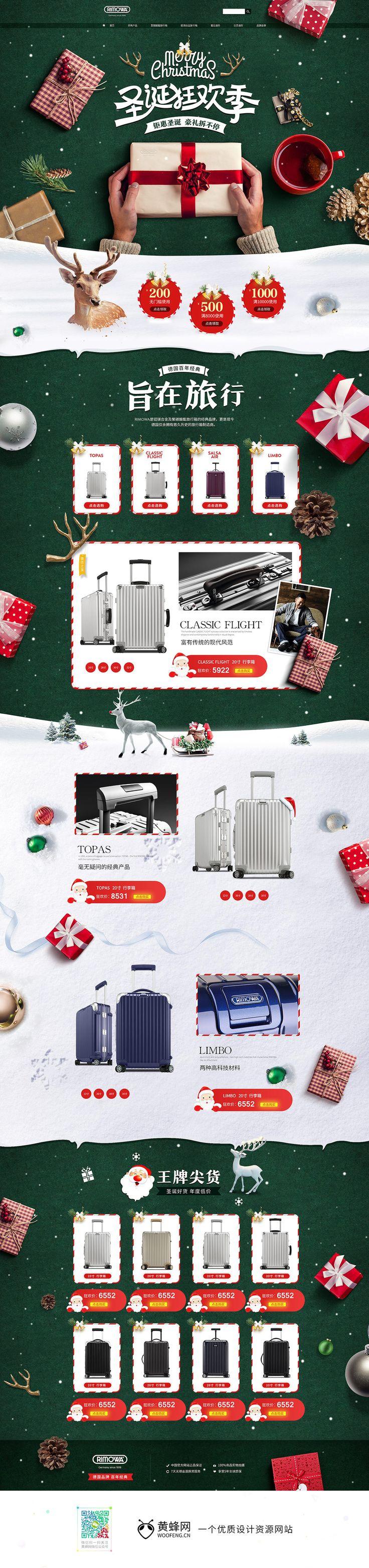rimowa箱包圣诞节天猫首页活动专题页面设计 来源自黄蜂网http://woofeng.cn/