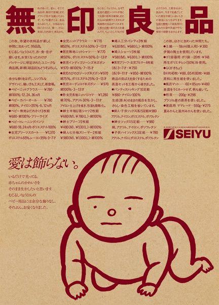 Japanese typographic poster design by Ikko Tanaka, circa 1981