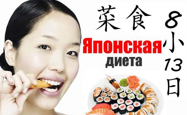 Японская диета — похудеть на 10кг за 2 недели