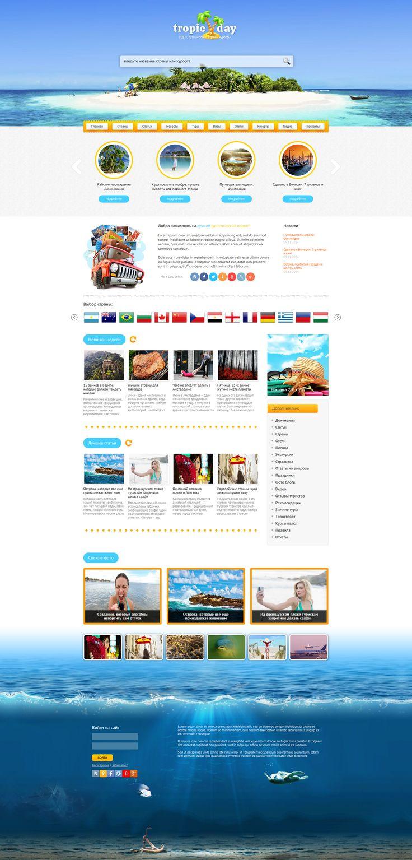 Tropic Day для DLE #templates #website #шаблон #сайт #web
