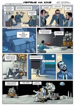 Зона комикса. Первые на Луне - МИР ФАНТАСТИКИ И ФЭНТЕЗИ