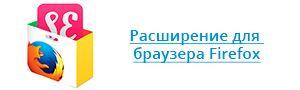 SurfEarner - это рекламная площадка, которая платит за просмотры рекламы. Реклама демонстрируется с помощью расширения, установленного в браузер и не зависит от сайтов, которые посещает пользователь. Рекламодателю - тысячи пользователей по всей России и СНГ. Реклама демонстрируется независимо от просматриваемых пользователем сайтов. Участник сети может увидеть Ваш баннер на любом сайте, который он посетит.
