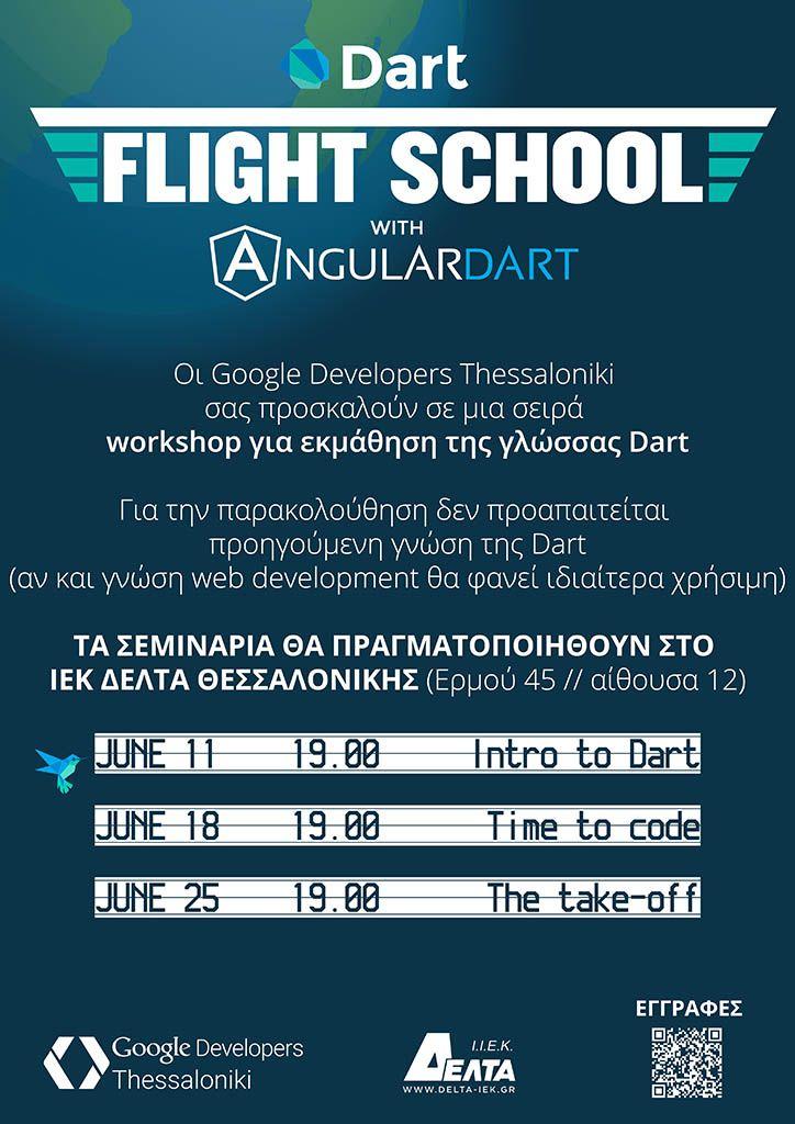 Σεμινάριο του Τομέα Πληροφορικής με θέμα Dart Flight School with Angular Dart