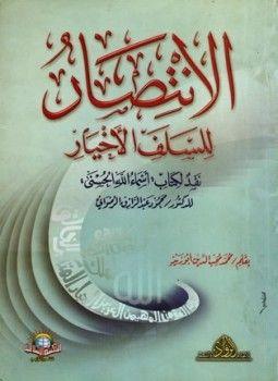 ابن الراوندي كتاب الزمرد pdf