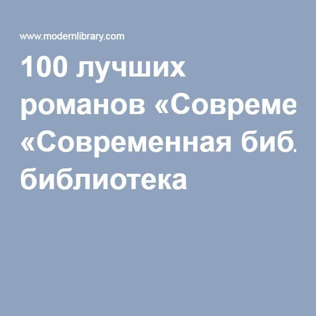 100 лучших романов «Современная библиотека
