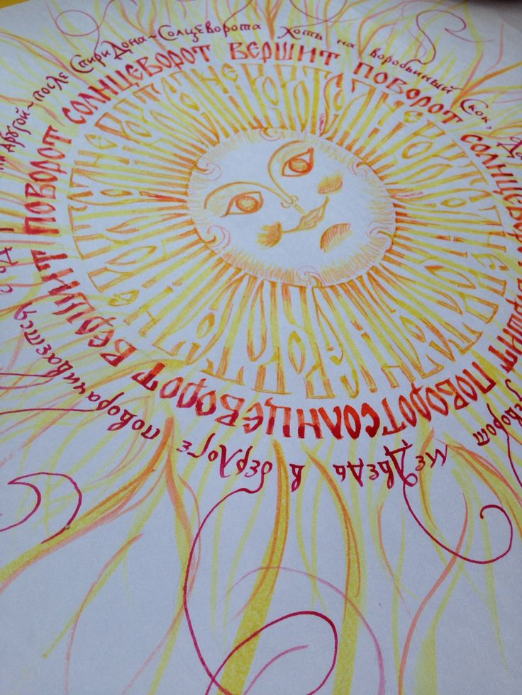 Вязь vyaz Byzantine calligraphy Cyrillic