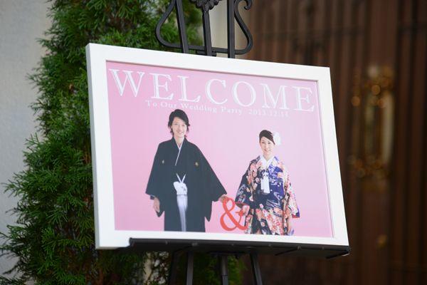 和装でお出迎えのウェルカムボード。