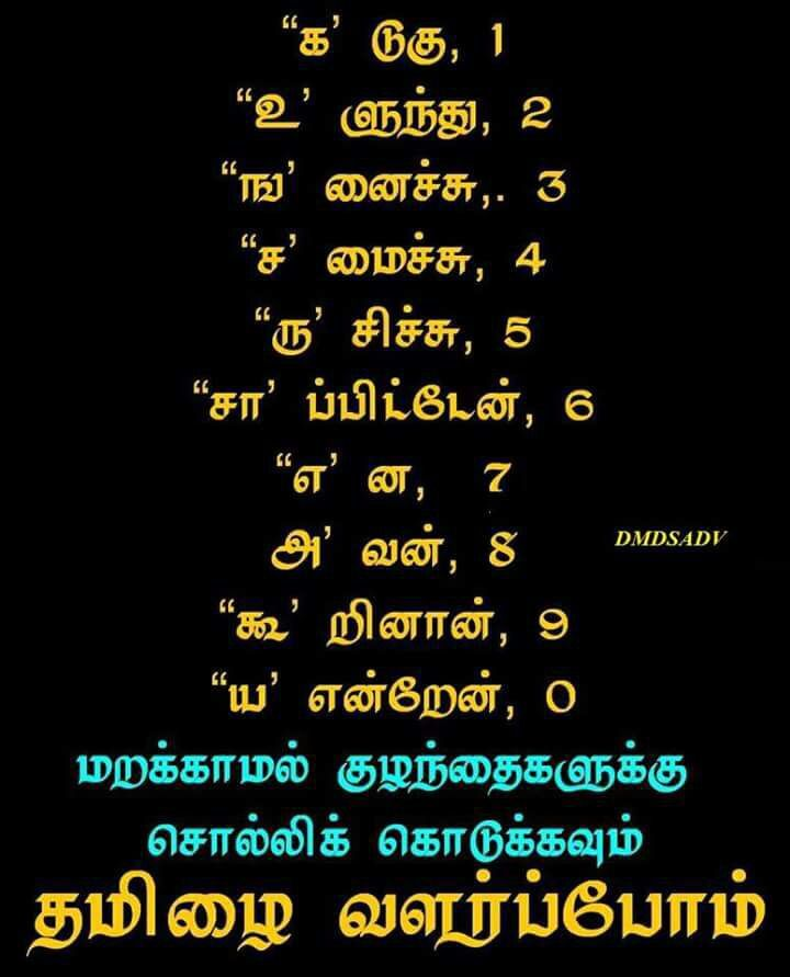 Pin By Thurka On Tamil Language Quotes Tamil Motivational Quotes Quotes Inspirational Positive