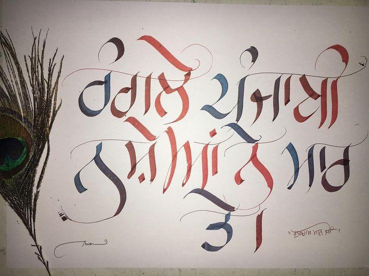 A new song by #gurdasmaansaab ji . रंगले पंजाबी नशयाँ ने मार ते! @gurdasmaanjeeyo @gurdas_maan_official ।  #punjabi  #jatt #calligraphy #poetry  #calligrapher #calligraffiti #life #art #design #graphic #artwork #amandhally #photography #sikhcalligraphy #sardar #artist #sikhi #punjabicalligraphy #gurmukhicalligraphy #gurbanicalligraphy #handlettering #sikhart #sikhism #sardarni #mypoetry #sikhcalligraphy #punjabi #sikh #sikh #punjabipoetry #punjabishayari #gurbani