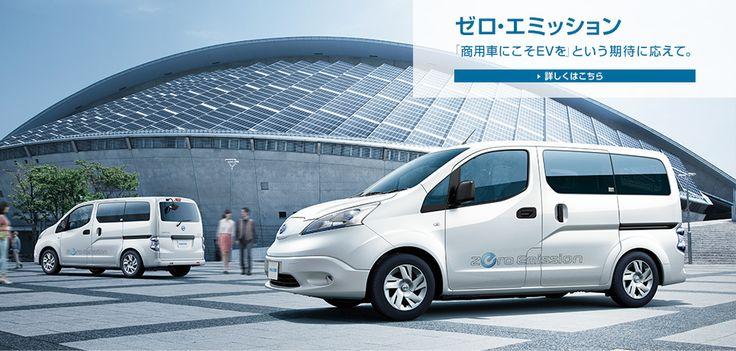 ゼロ・エミッション 「商用車こそEVを」という期待に応えて。